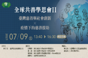 2021 全球共善學思會 II 臺灣慈善與社會創新_疫情下的慈善援助