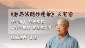 《靜思法髓妙蓮華》火宅喻導讀第16-55頁