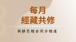 每月經藏共修【十月】、【十一月】
