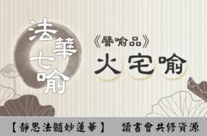 【靜思法髓妙蓮華】讀書會共修資源_火宅喻