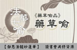 【靜思法髓妙蓮華】讀書會共修資源_藥草喻