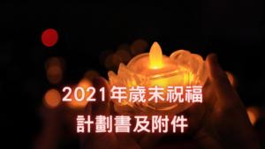 2021年歲末祝福計畫書及附件