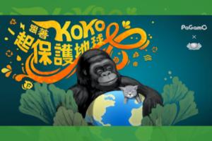 慈濟xPaGamO環保防災勇士養成計畫