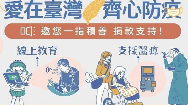 愛在台灣 齊心防疫