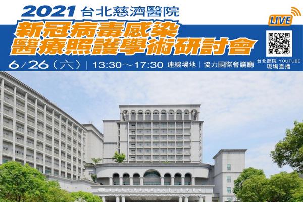 台北慈濟醫院研究討論會