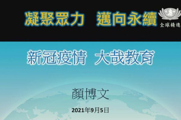 【2021年9月精進日】凝聚眾力 邁向永續/顏博文執行長