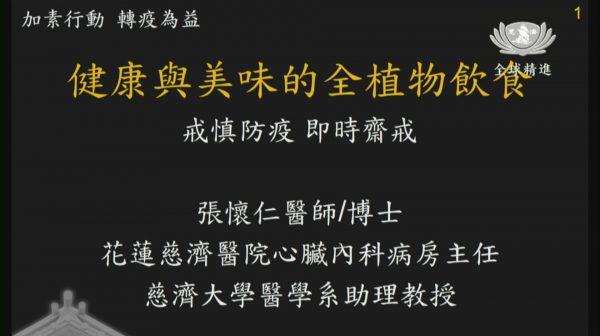 【2021年9月精進日】加素行動 轉疫為益/花蓮慈濟醫院心臟內科 張懷仁醫師