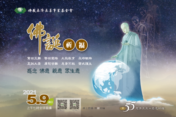 2021慈濟55浴佛海報(橫式390x270)