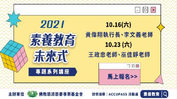 2021素養教育未來式