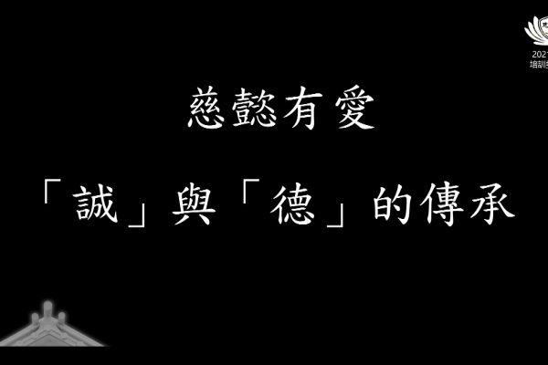 20210620劉議鍾師兄
