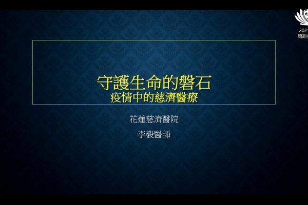 20210620李毅醫師