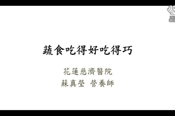 20210620蘇真瑩營養師