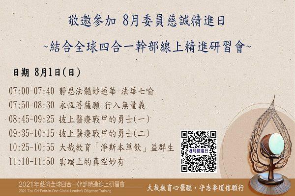 8月精進日DM0726_600X400