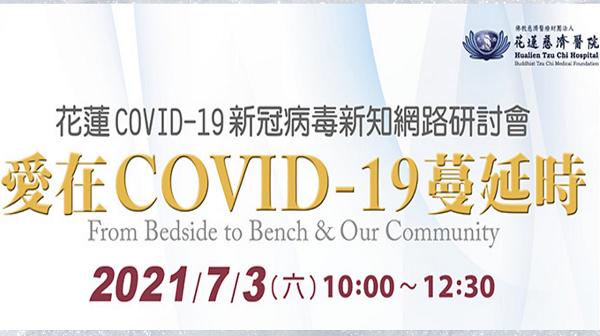 愛在Covid-19蔓延時