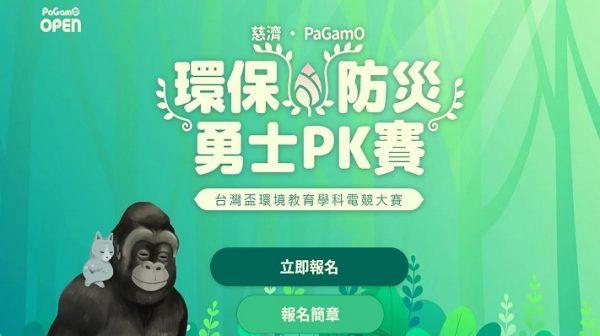 環保防災勇士PK賽