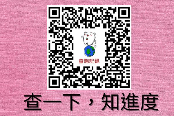 查詢記錄QR_600X400