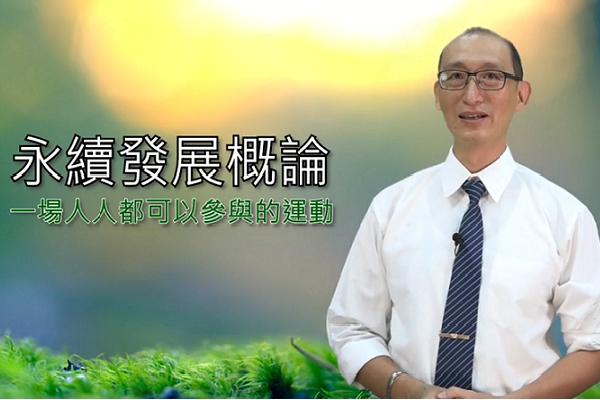 永續發展概論_一場人人都可以參與的運動_邱奕儒
