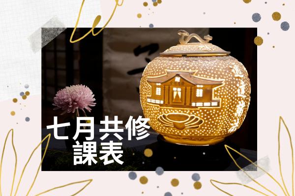 七月共修課表_600X400